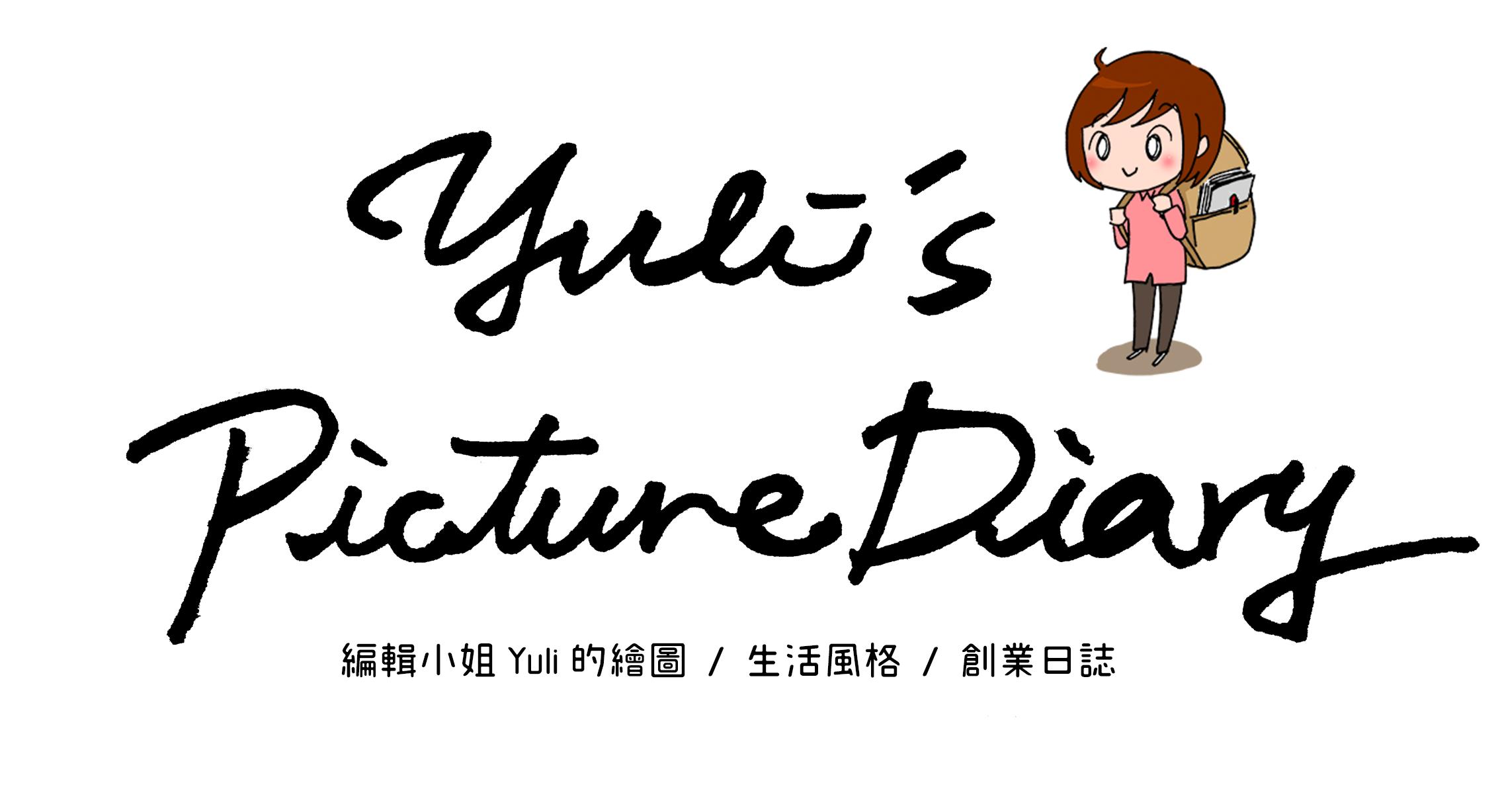 編輯小姐 Yuli 的繪圖日誌